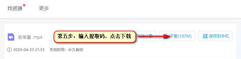 百度网盘下载本站资源【电脑版】
