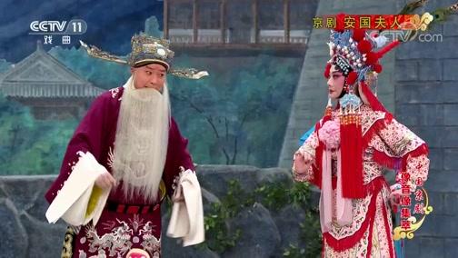京剧《安国夫人》全本戏MP4视频下载