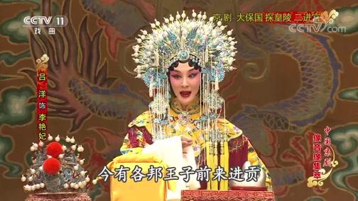 京剧《大保国_探皇陵_二进宫》全本戏MP4视频下载