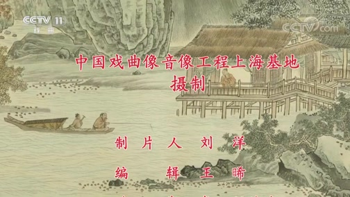 京剧《黑旋风》全本戏MP4高清视频下载