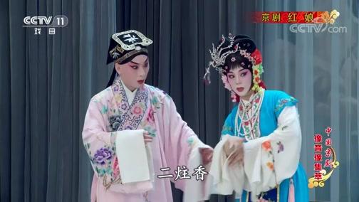 京剧《红娘》全本戏MP4高清视频下载