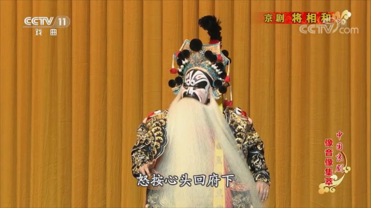 京剧《将相和》全本戏MP4高清视频下载
