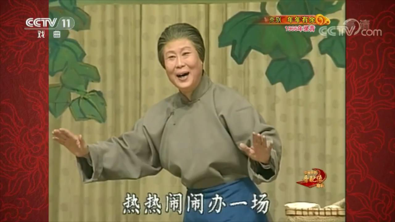 京剧《年年有余》