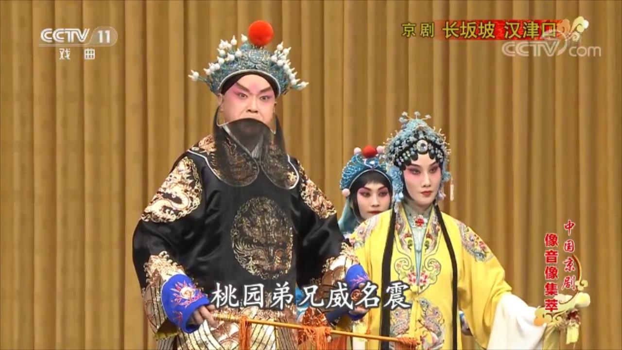 京剧《长坂坡 汉津口》
