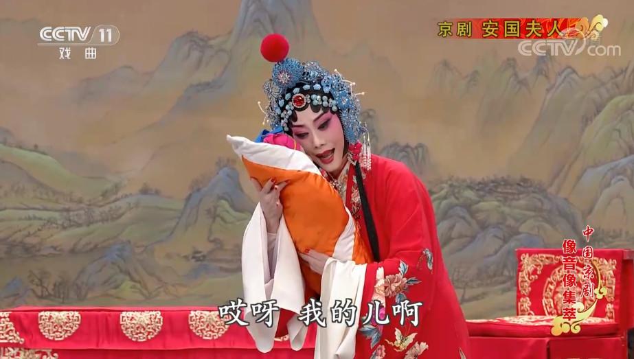 京剧《安国夫人》