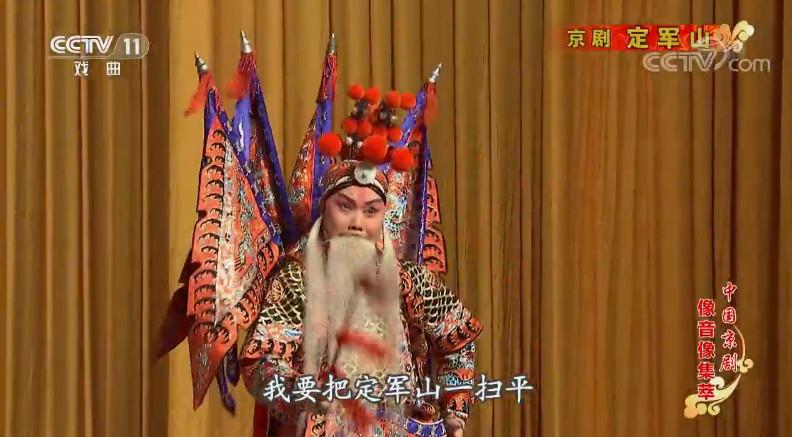 京剧《定军山》
