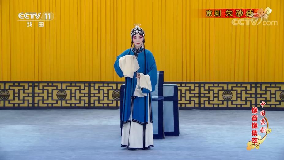 京剧《朱砂痣》