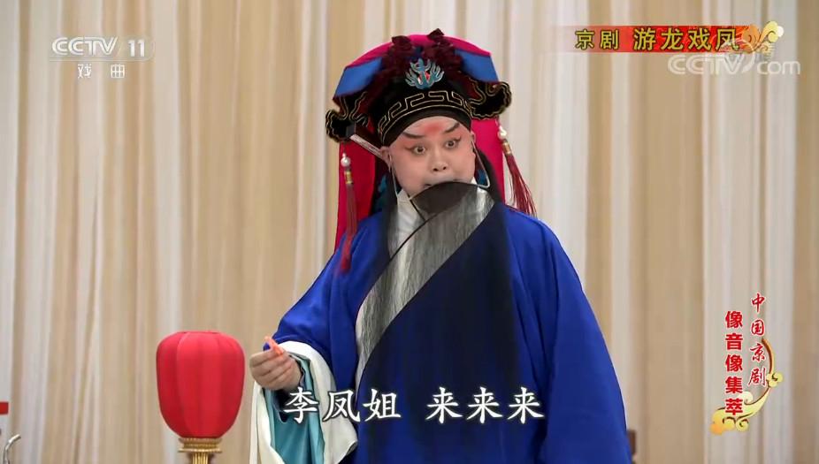 京剧《游龙戏凤》