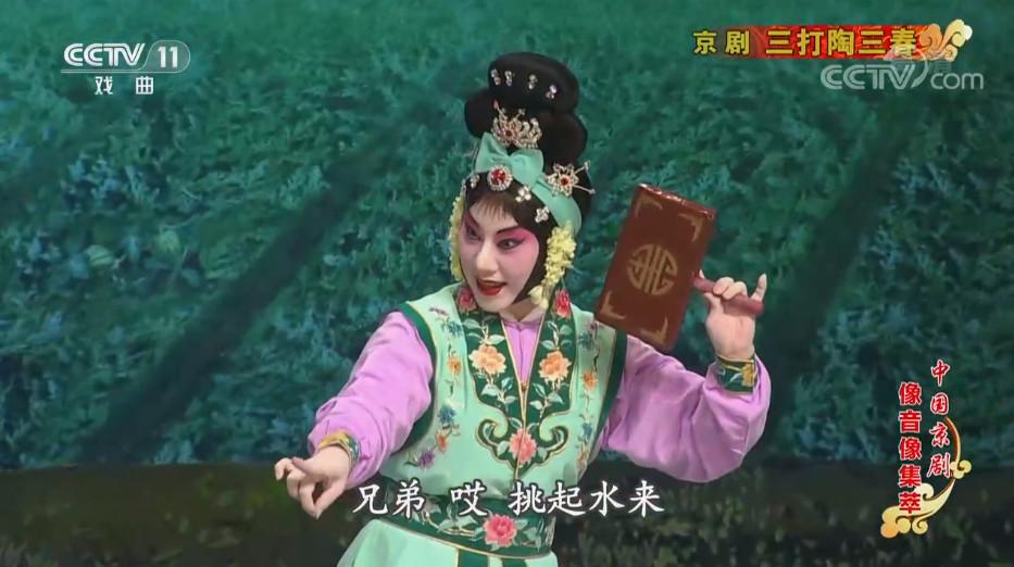 京剧《三打陶三春》