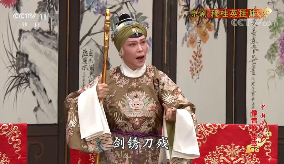 京剧穆桂英挂帅剧情