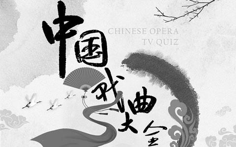 现代京剧唱段大全